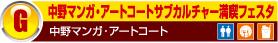 G:中野マンガ・アートコート サブカルチャー満喫フェスタ 中野マンガ・アートコート
