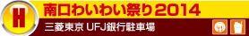 H:南口わいわい祭り2014 三菱東京UFJ銀行駐車場