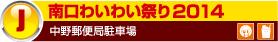 J:南口わいわい祭り2014 中野郵便局駐車場