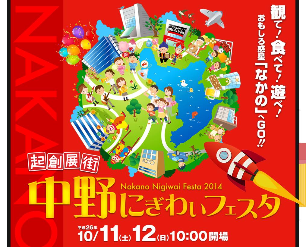 にぎわいフェスタ2014